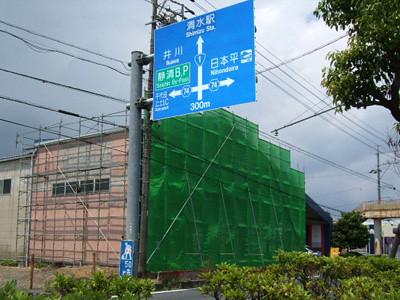 YSP静岡東そばの道路看板