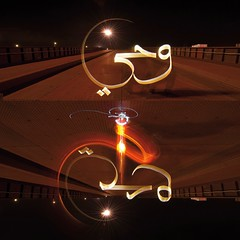 Rvlation - Arabic calligraphy (kaalam) Tags: light france writing painting graffiti julien graff calligraphy nantes breton calligraphe calligraphie lumineuse lightgraff kaalam