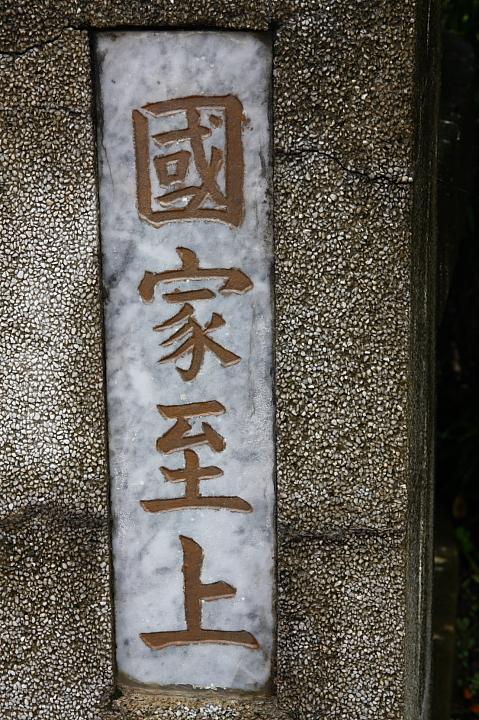 雙溪國小014