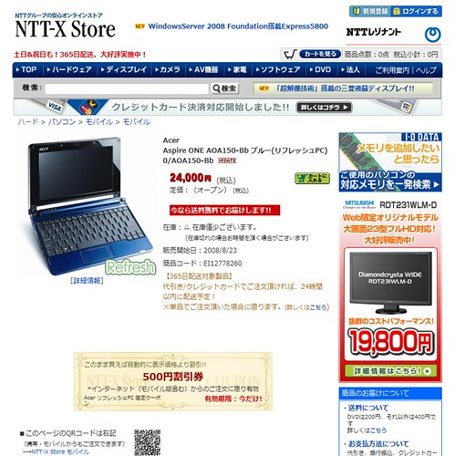 aspire one aoa150-bb ブルー(リフレッシュpc) 0-aoa150-bb acer ntt-x store_1247980710751
