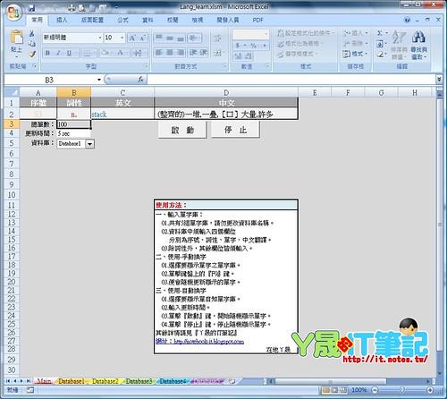 免費背單字軟體-05