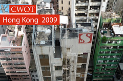 Гонконг. Июль 2009