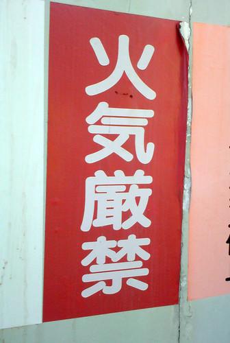 Everyday Kanji 19 - Gas Station ⑤