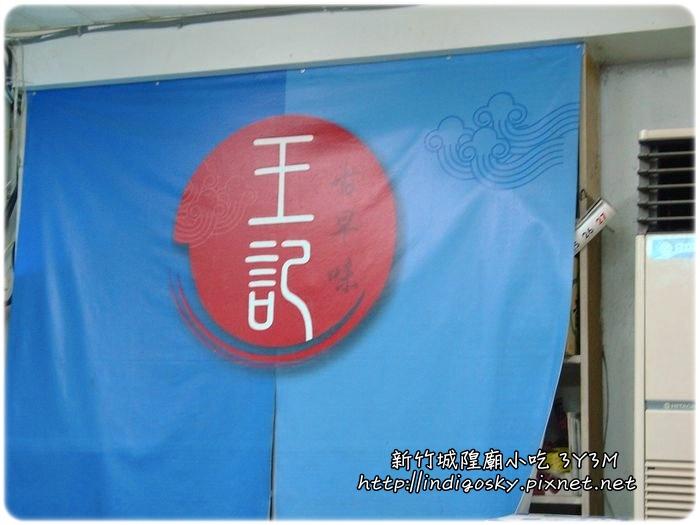 新竹城隍廟小吃-019