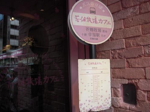 花畑牧場カフェ 銀座