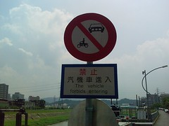 The vehicle forbids entering
