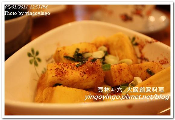 雲林斗六_大園創意料理20110501_I9321