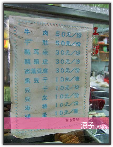 王印製麵 麻辣乾麵03
