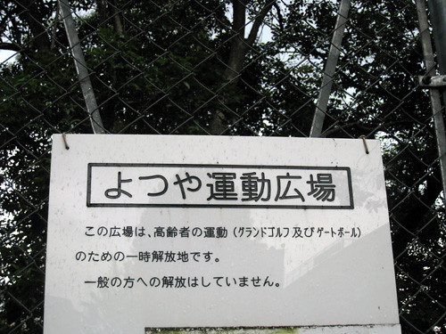 Everyday Kanji week 14 - Outdoor Signs ②