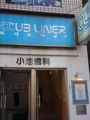 20091012 高円寺 CLUB LINER