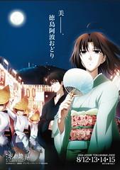090619(1) - 動畫版『空之境界』兩儀式&黑桐幹也,共同現身日本德島「阿波舞」的宣傳海報
