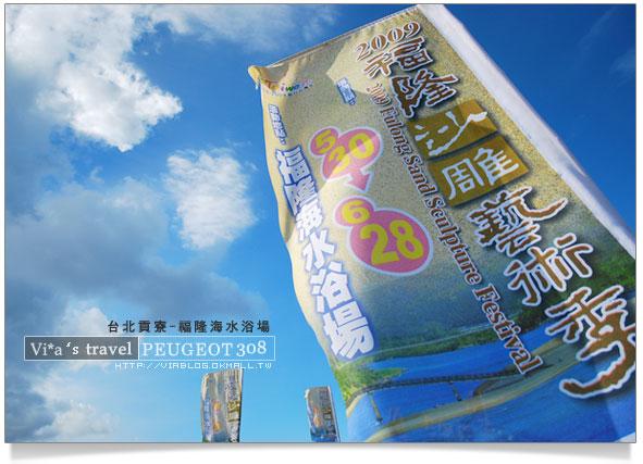 PEUGEOT 308一起去旅行:福隆海水浴場