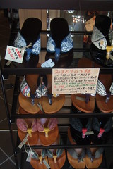 comfortable sandals at Mujinzo, Yanaka, Toky