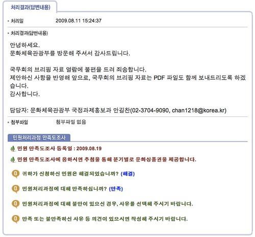 국민신문고 민원신청 결과