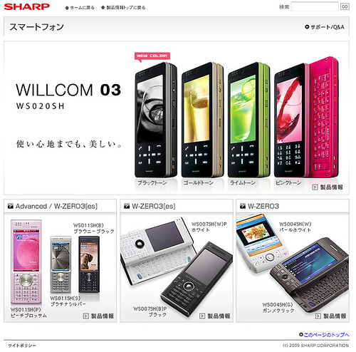 http://www.sharp.co.jp/ws/