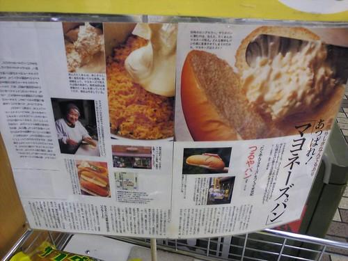 サラダパン@つるやパン-02