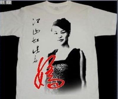 邓玉娇纪念T恤