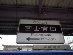 富士吉田駅