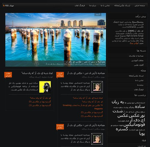 Online Interview with hdr.ir (Iran Website)