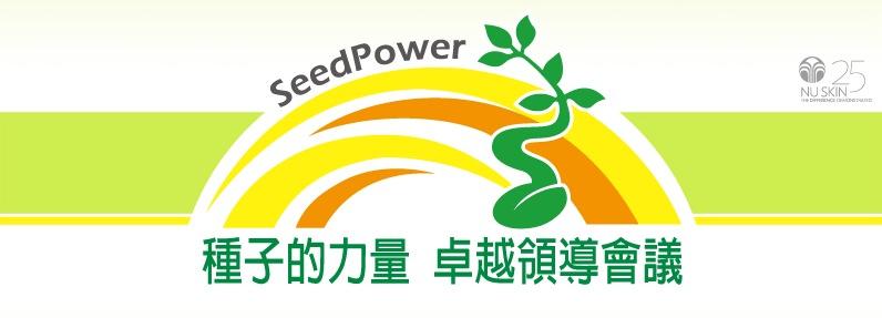 種子的力量.jpg