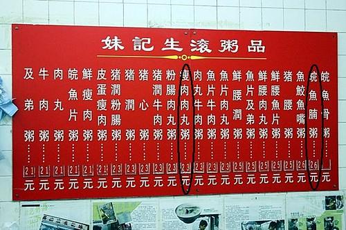 HK MACAU 2009 075