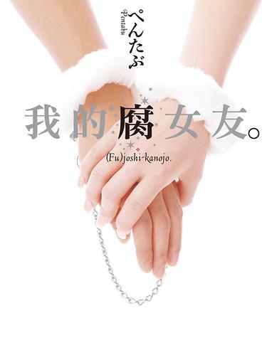 我的腐女友 ペんだふ Pentabu by you.