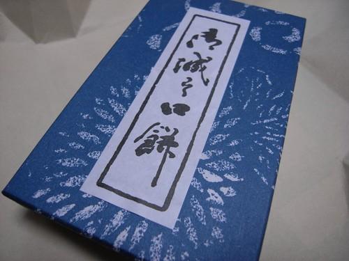 本家菊屋「御城之口餅」-02