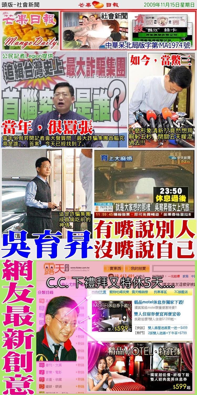 091114社會新聞--有嘴說別人,沒嘴說自己的吳育昇