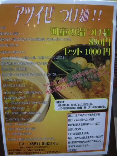 河童ラーメン本舗(つけ麺)@橿原市-04