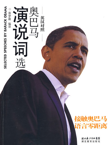 巴拉克·奥巴马(Barack 奥巴马)精选演讲(中英文)