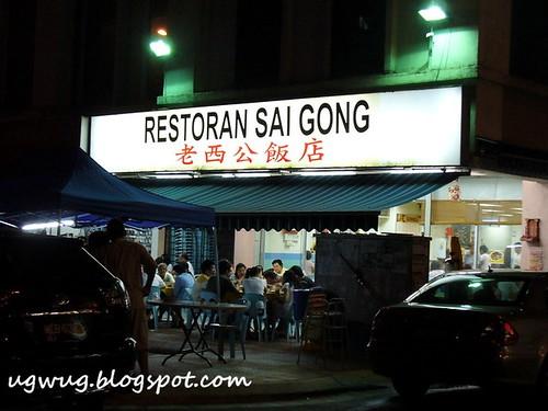 Restaurant Sai Gong