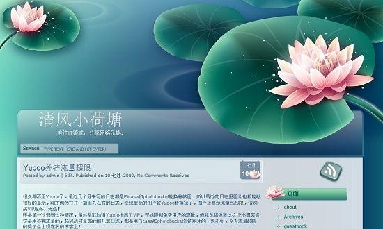 绿色清新荷塘风格WordPress主题-Water Lily