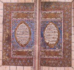 Koran, 1650 illumination