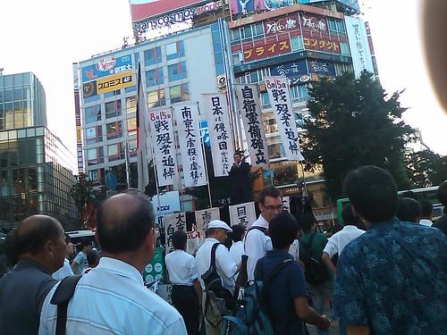 渋谷の右翼