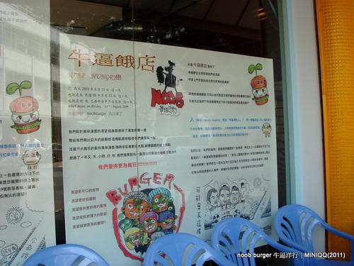 20110521 台中牛逼洋行(noob burger)_14