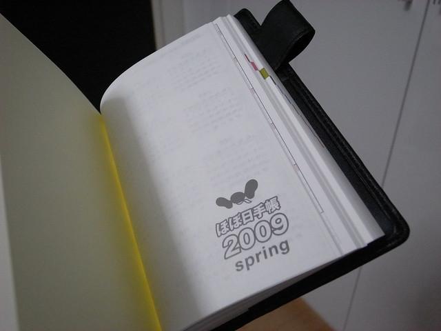 ほぼ日手帳 TS皮カバー