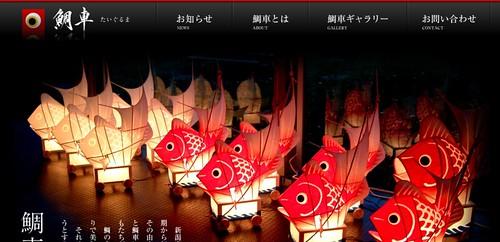 鯛車復活プロジェクト ~まちが真っ赤に染まる情景の復活を目指して~