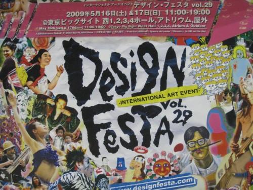 20090517_desiginfesta24