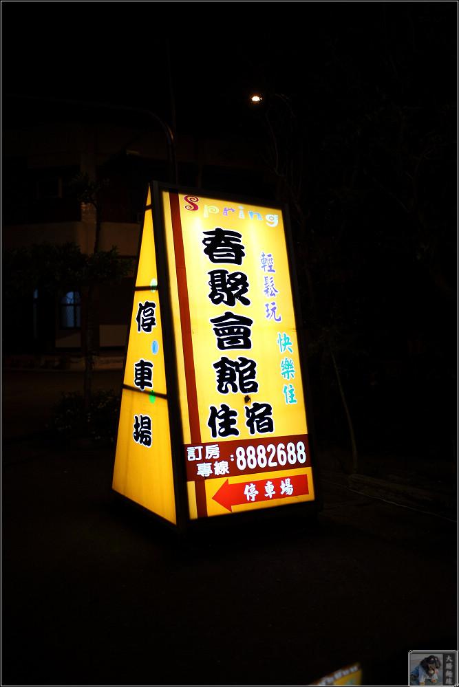 春聚會館01