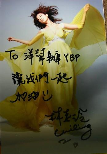 志玲姊姊和YBP一起改變世界