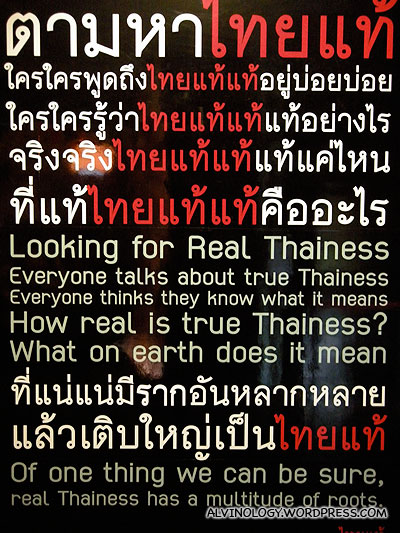 What is real Thainess?