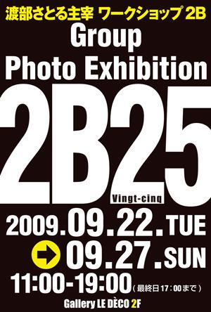 2B25表