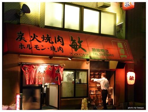 Hiroshima Night 091008 #06
