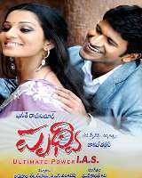 Prithvi IAS Telugu Movie