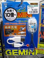 Tokyo Hands USB light