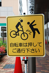 Darn Pedestrians (Bracus Triticum) Tags: summer sign japan august 日本 fukuoka 2009 kyushu 九州 8月 福岡県 八月 hazuki はづき 福岡市 葉月 平成21年