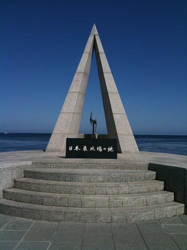 日本最北なう@宗谷岬
