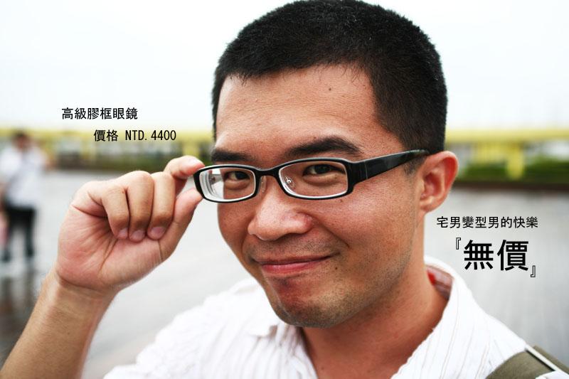 20090524_老頭新眼鏡