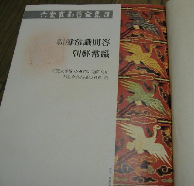 1946 崔南善「朝鮮常識問答」「朝鮮常識」 復刻版 表紙