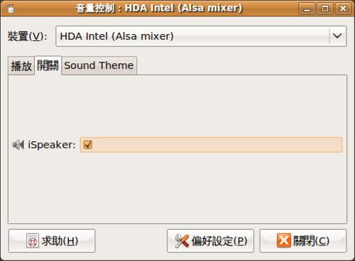Screenshot-音量控制:HDA Intel (Alsa mixer)-1